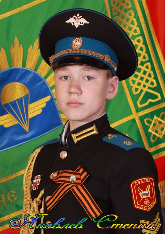 Яковлев Степан Сергеевич (2)