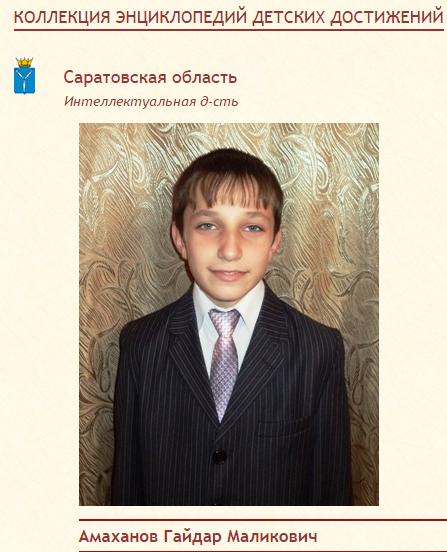 Амаханов Гайдар Маликович