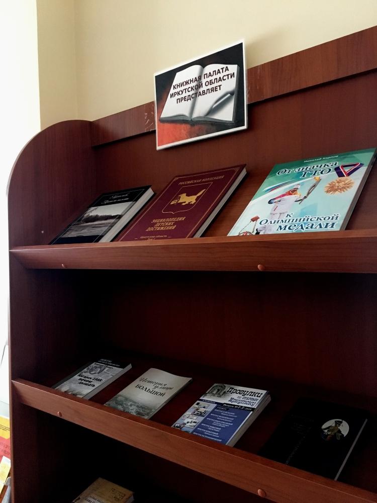 Энциклопедия на выставке Книжной палаты Иркутской области