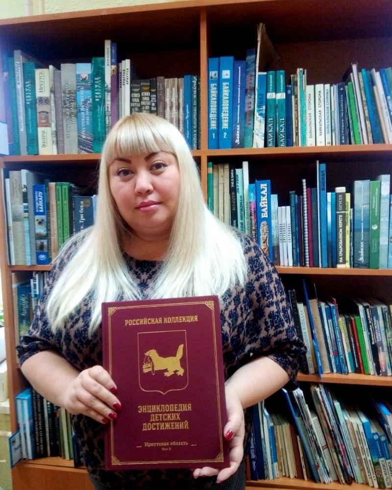 Отзыв из библиотеки города Ангарск